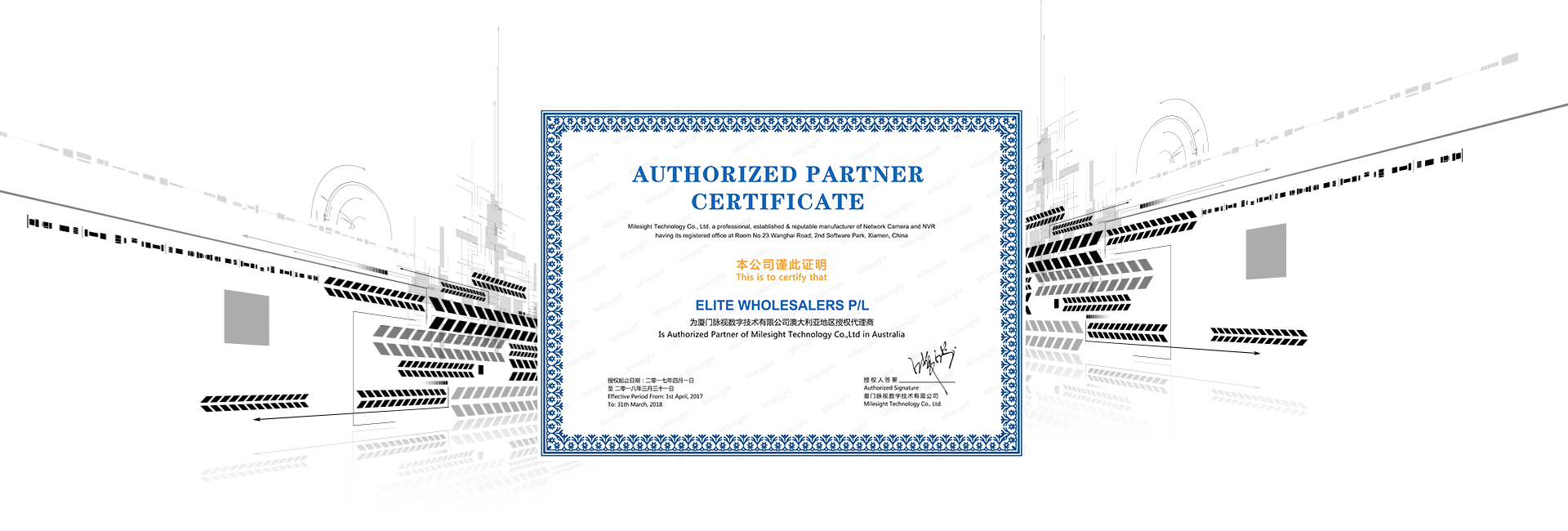 Milesight Authorize Partner Certificate