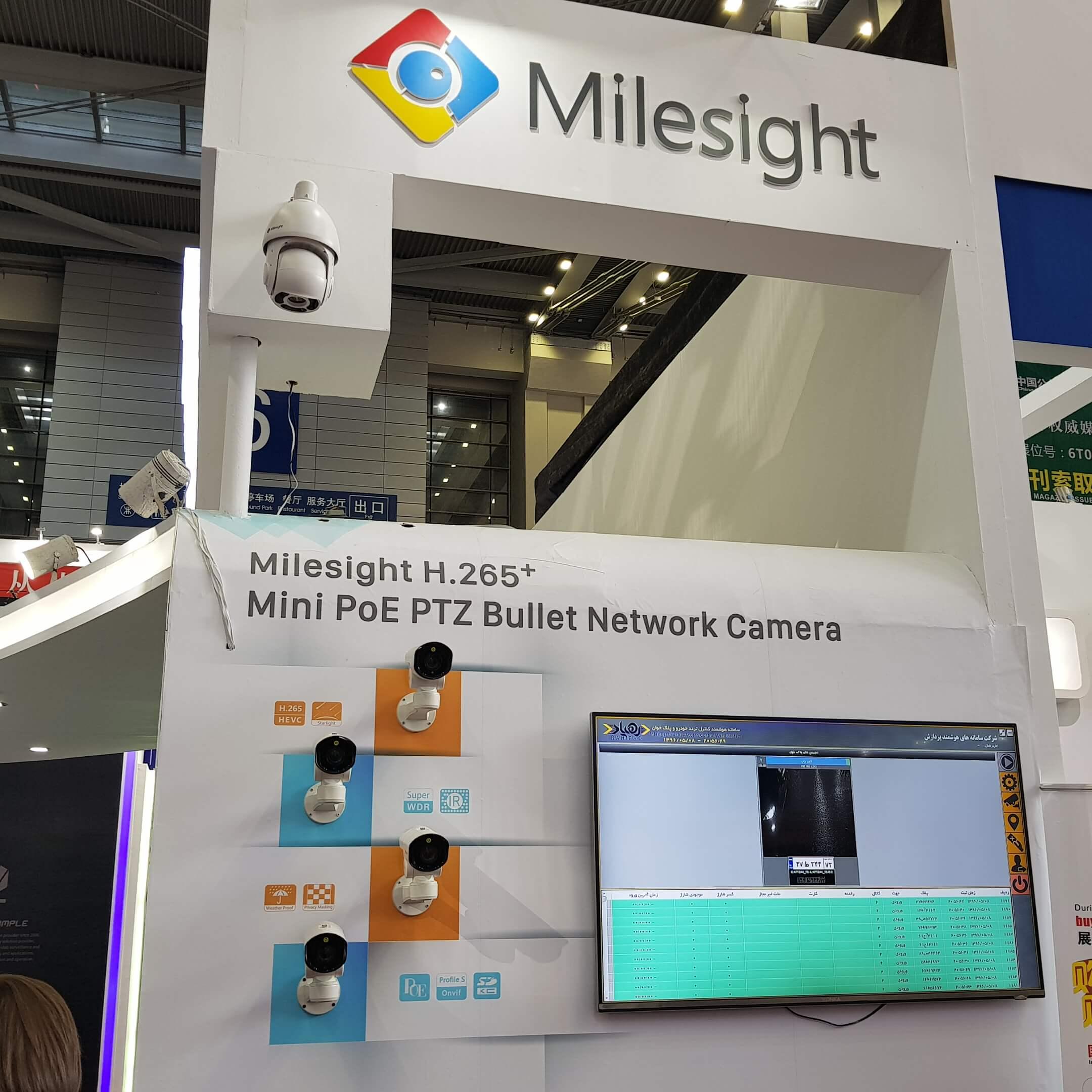 Milesight Head Office